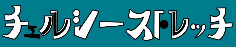 チェルシーストレッチ/ストレッチ専門店/浅野明日香