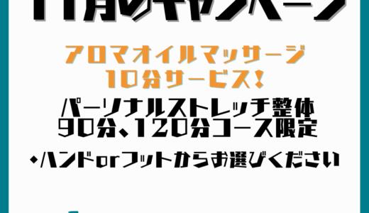 ★アロマオイルマッサージ10分サービス!<11月のキャンペーン>