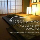 ★New★アロマストレッチ90分コース!